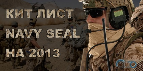 Navy Seal 2013 kit-list