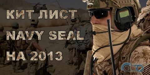 Navy Seal 2013 kit-list