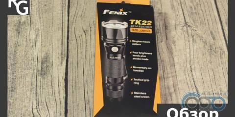 Обзор Fenix TK22