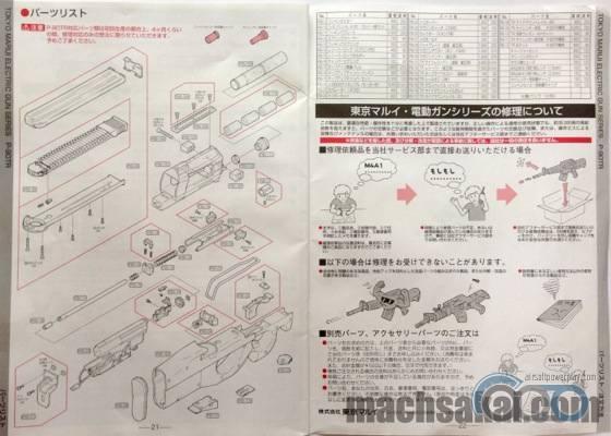 Японская взрыв схема TM P90-TR