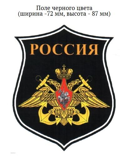 нашивки нового образца ВС РФ