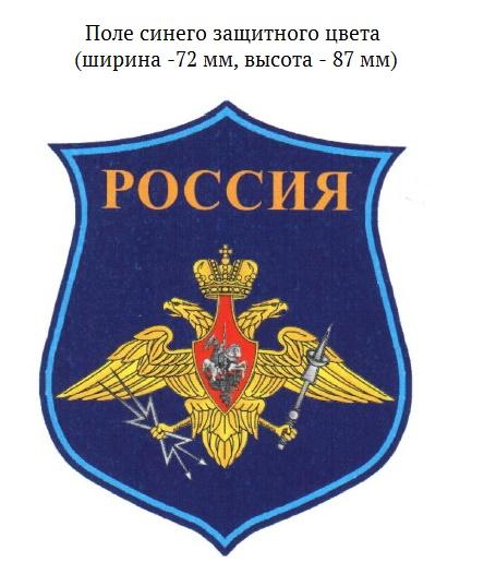 нарукавные нашивки российской армии нового образца