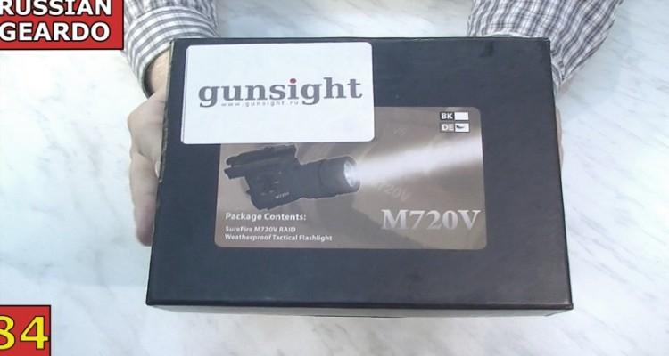 Обзор фонаря Surefire M720V