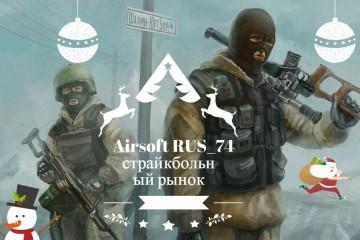 страйбкольный магазин вконтакте airsoftrus