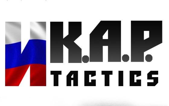 И.К.А.Р. Tactics