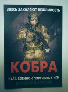 база военно-спортивных игр КОБРА