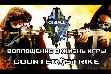 страйкбольный проект CS:Ball