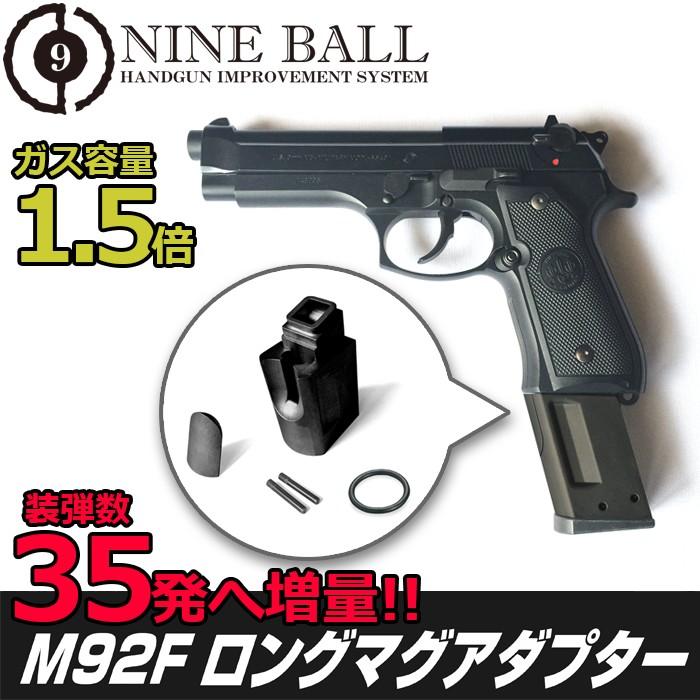 Увеличитель магазинов для TM M92F & M9A1.